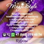 Курсы. Обучение маникюру, педикюру, дизайну ногтей, Новосибирск