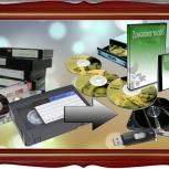 Оцифрую VHS, S-VHS,VHS-C и аудиокассеты, Новосибирск
