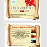 Продам подарочный сертификат на отдых со скидкой, Новосибирск