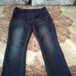 джинсы для беременных р-р 48, Новосибирск
