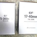 объектив Canon EF17-40mm USM (бу) и EF75-300mm (новый), Новосибирск