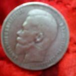 Рубль серебряный 1898г., Новосибирск