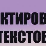 Редактирование текстов, Новосибирск