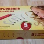 Дарсонваль Ультратек СД-199, 5 насадок, аппарат для физиотерапии, Новосибирск