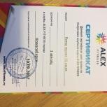 Сертификат В Алекс Фитнес, Новосибирск
