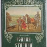 Продам книгу Родная старина, Новосибирск
