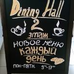 Оформление штендеров, меню, Новосибирск