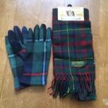 Перчатки и шарф из Шотландии, Новосибирск