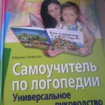 Полякова М. Самоучитель по логопедии, Новосибирск