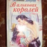 Жюльетта Бенцони. В алькове королей, Новосибирск