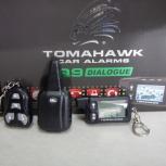 Автосигнализация Tomahawk Q9 диалог Томагавк, Новосибирск
