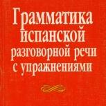 Испанская грамматика, Новосибирск