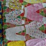 Одежда на девочку от 0-5 месяцев, Новосибирск
