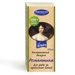 Косметический бальзам для тела «Романтика» 100 мл, Новосибирск