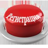 Регистрация предприятий, Новосибирск