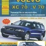 Книга Volvo XC 70 / V 70., Новосибирск
