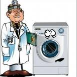 Ремонт стиральных машин (автомат) у вас дома, Новосибирск