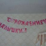 """Надпись Праздничная """"С рождением малышки"""", Новосибирск"""