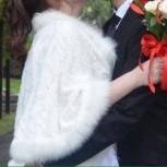 продам свадебную шубку из искусственного меха, Новосибирск