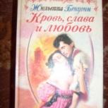 Жюльетта Бенцони. Кровь, слава и любовь, Новосибирск