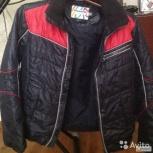 Продам демисезоннные куртки на мальчика, Новосибирск