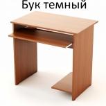 Стол компьютерный Малый (упрощённый), Новосибирск