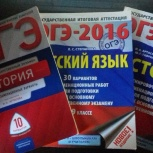 Сборники по подготовке к ОГЭ, Новосибирск