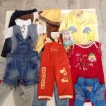 Продам пакет вещей для малыша от 3  до 12 месяцев!, Новосибирск