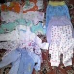 Продам два пакета детских вещей 0-6, Новосибирск