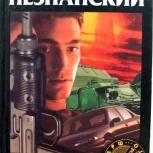 Ф. Незнанский / Сегодня - ты, а завтра...(Олимп, 1999), Новосибирск