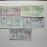 Набор платежных купонов отз, 5 шт. разновид №3, 1998 г., Новосибирск