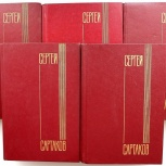 С. Сартаков / Собрание сочинений в 5 томах (Худож лит, 1978-80), Новосибирск