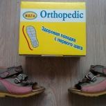 Сандали ортопедические для девочки (23 размер), Новосибирск