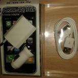 Зарядное устройство USB + зарядное для авто для I-Phone 4G/3GS новые, Новосибирск