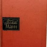 Т. Манн / Собрание сочинений в 10 томах (Худож лит, 1959-61), Новосибирск
