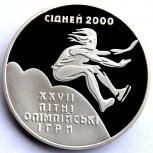 Украина 10 гривен 1999 Серебро. Олимпиада. Фигурное катание, Новосибирск