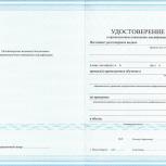 Скидка на обучение по эксплуатации тепловых энергоустановок!, Новосибирск