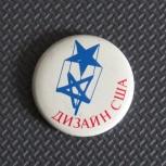 Значок Дизайн США. Американский. 1977 г, Новосибирск