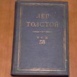 Л.Н.Толстой  Полное собрание сочинений, Новосибирск