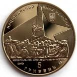 УКРАИНА 5 гривен 2013 Освобождение Донбасса, Новосибирск