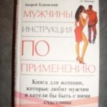 Буровский. Мужчины, инструкция по применению, Новосибирск