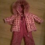 Продам детский зимний комплект, Новосибирск