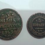 Старые монеты, Новосибирск