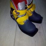 Продам ботинки лыжные детские, Новосибирск
