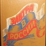 Э. Тополь / Завтра в России (Информкультура, 1992), Новосибирск