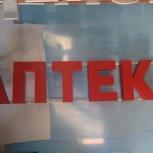"""Вывеска с объемными буквами """"аптека"""", Новосибирск"""