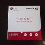 3D-очки для телевизора LG, Новосибирск