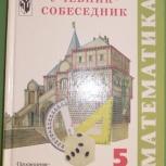 Учебник-собеседник. Математика 5 класс, Новосибирск