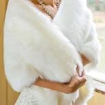 Свадебная меховая накидка (прокат), Новосибирск