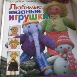 Ефимова А. Любимые вязаные игрушки, Новосибирск